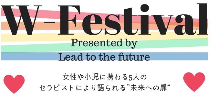 W-Festival 開催します!