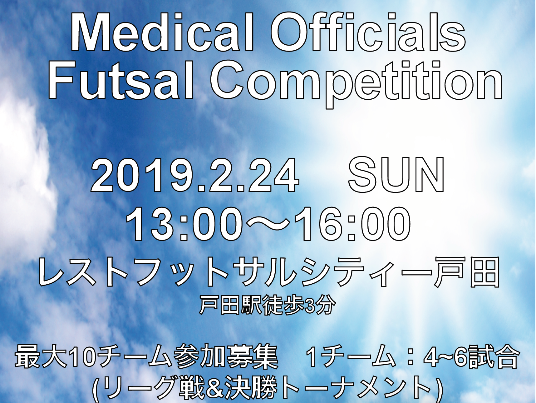 第2回医療交流フットサル大会開催!!!